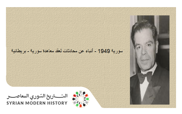سورية 1949 - أنباء عن محادثات لعقد معاهدة سورية - بريطانية