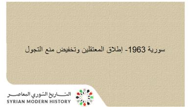 سورية 1963-  لؤي الأتاسي نائباً للحاكم العرفي وجميل فياض قائداً لقوى الأمن الداخلي