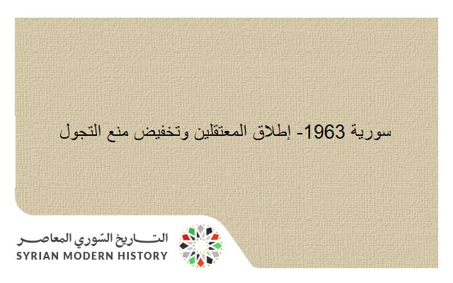 صورة سورية 1963-  لؤي الأتاسي نائباً للحاكم العرفي وجميل فياض قائداً لقوى الأمن الداخلي