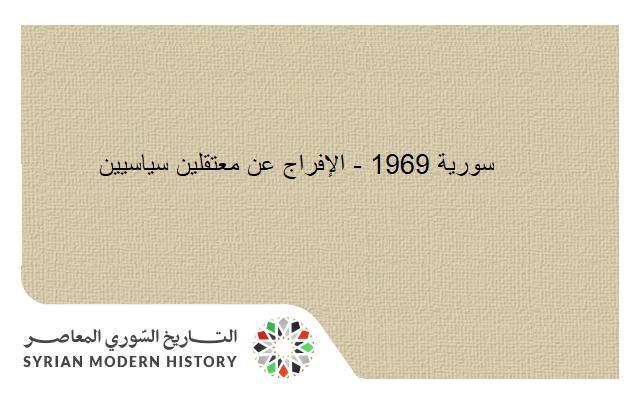 صورة سورية 1969 – الإفراج عن معتقلين سياسيين بينهم جمال الأتاسي وعبد الغني قنوت