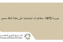صورة سورية 1972- مظاهرات احتجاجية على خطة الملك حسين
