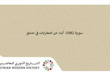 صورة سورية 1982- أنباء عن اضطرابات في دمشق ..
