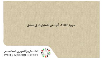 سورية 1982- أنباء عن اضطرابات في دمشق ..