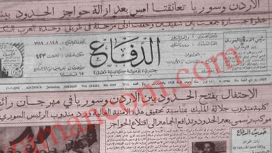 صورة سورية 1956- تحطيم إشارات الحدود وإزالة نقطة الجوازات مع الأردن