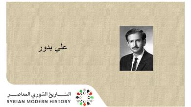 علي بدور.. الموسوعة التاريخية لأعلام حلب