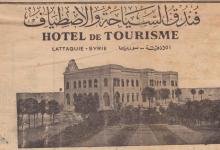 اللاذقية - فندق الكازينو عام 1952
