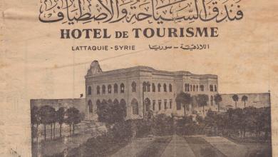 صورة اللاذقية – فندق الكازينو عام 1952