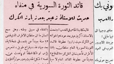 زعيتر وشومان والعظمة في الكرك لزيارة سلطان الأطرش عام 1937