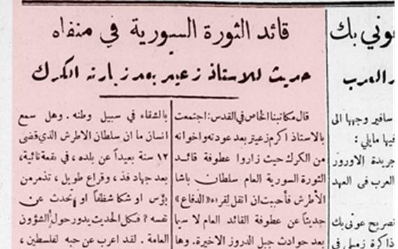 صورة زعيتر وشومان والعظمة في الكرك لزيارة سلطان الأطرش عام 1937