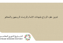 صورة وثائق سورية 1926 –  قرار جواز تدوين عقود الزواج بشهادات الائمة والرؤساء الروحيين والمخاتير