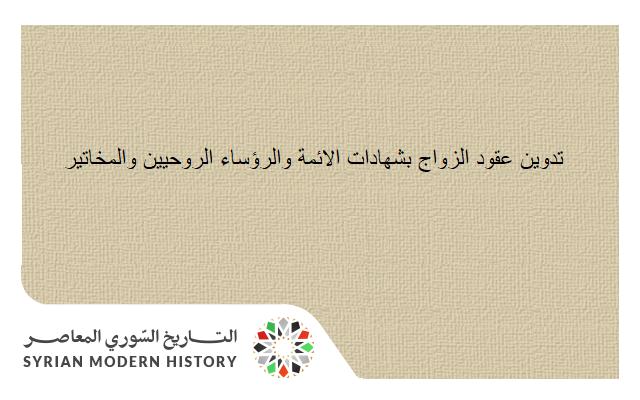 وثائق سورية 1926 -  قرار جواز تدوين عقود الزواج بشهادات الائمة والرؤساء الروحيين والمخاتير