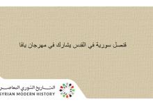 صورة قنصل سورية في القدس يشارك في مهرجان يافا لتأسيس الجامعة العربية