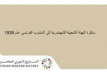 صورة وثائق سورية 1939 – مذكرة الهيئة الشعبية الشهبندرية إلى المندوب الفرنسي