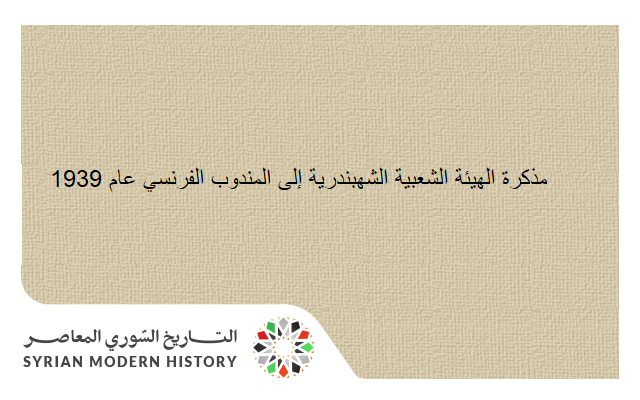 وثائق سورية 1939 - مذكرة الهيئة الشعبية الشهبندرية إلى المندوب الفرنسي