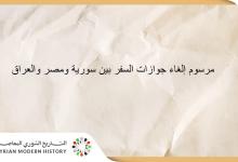 صورة مرسوم إلغاء جوازات السفر بين سورية ومصر والعراق عام 1963
