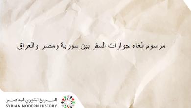 مرسوم إلغاء جوازات السفر بين سورية ومصر والعراق عام 1963