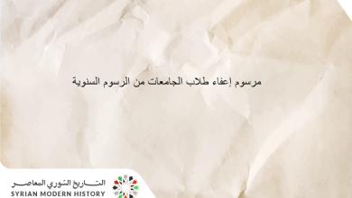مرسوم إعفاء طلاب الجامعات من الرسوم السنوية