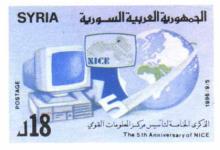 طوابع سورية 1996- الذكرى الخامسة لتأسيس مركز المعلومات القومي