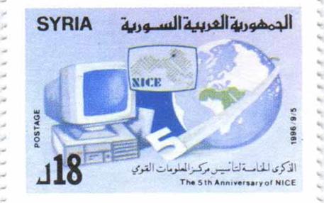 صورة طوابع سورية 1996- الذكرى الخامسة لتأسيس مركز المعلومات القومي