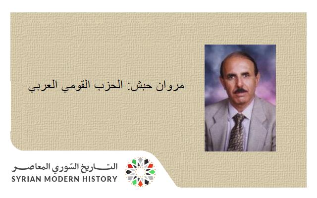 صورة مروان حبش: الحزب القومي العربي