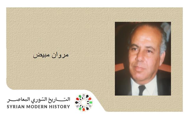 مروان عربي مبيض