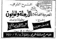 """صورة دمشق 1980- إعلان مسرحية """"الأرملة والمليون"""""""