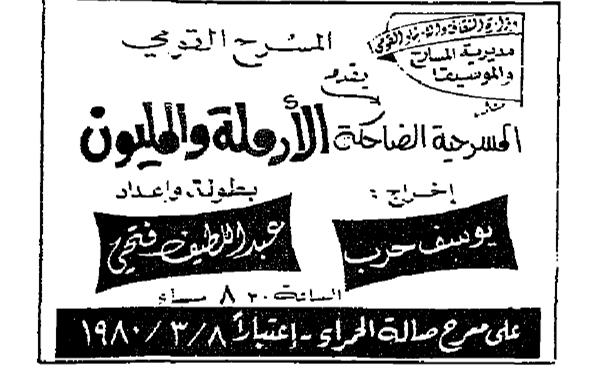 """دمشق 1980- إعلان مسرحية """"الأرملة والمليون"""""""