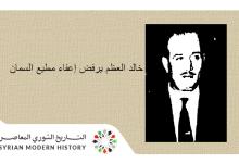 صورة صحيفة الحياة 1963- خالد العظم يرفض إعفاء مطيع السمان