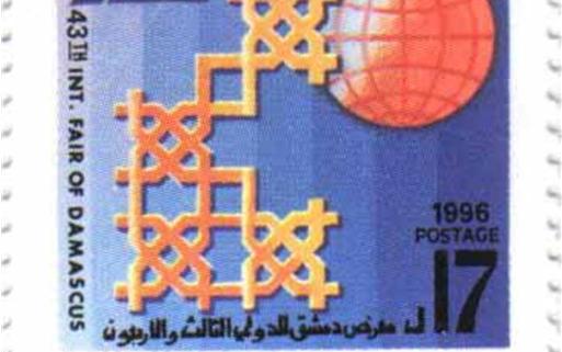 صورة طوابع سورية 1996- معرض دمشق الدولي الثالث والأربعون