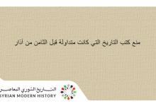 صورة سورية 1963- منع كتب التاريخ التي كانت متداولة قبل الثامن من آذار