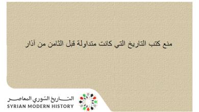 سورية 1963- منع كتب التاريخ التي كانت متداولة قبل الثامن من آذار
