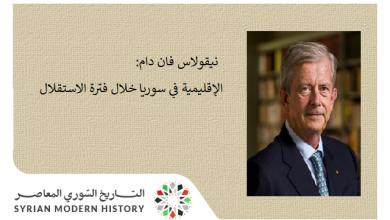 نيقولاس فان دام: الإقليمية في سوريا خلال فترة الاستقلال