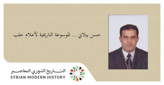 صورة حسن بيلاني .. الموسوعة التاريخية لأعلام حلب