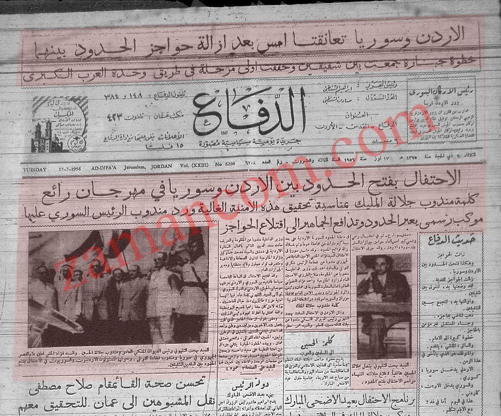 سورية 1956- تحطيم إشارات الحدود وإزالة نقطة الجوازات مع الأردن