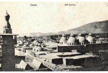 دمشق 1860 - مئذنة الشحم..وقباب خان أسعد باشا