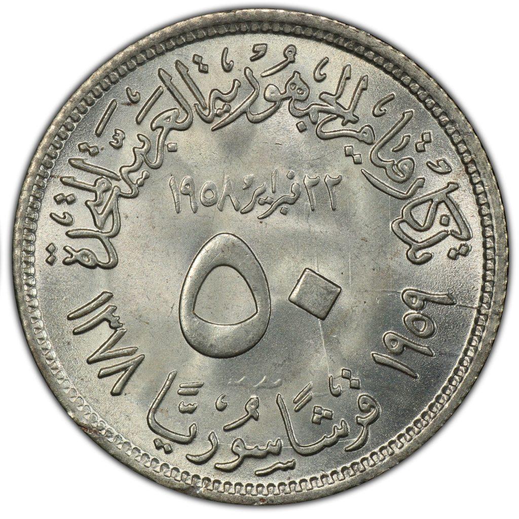النقود والعملات السورية 1959 – خمسون قرشاً سورياً
