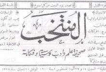صورة صحيفة المنتخب