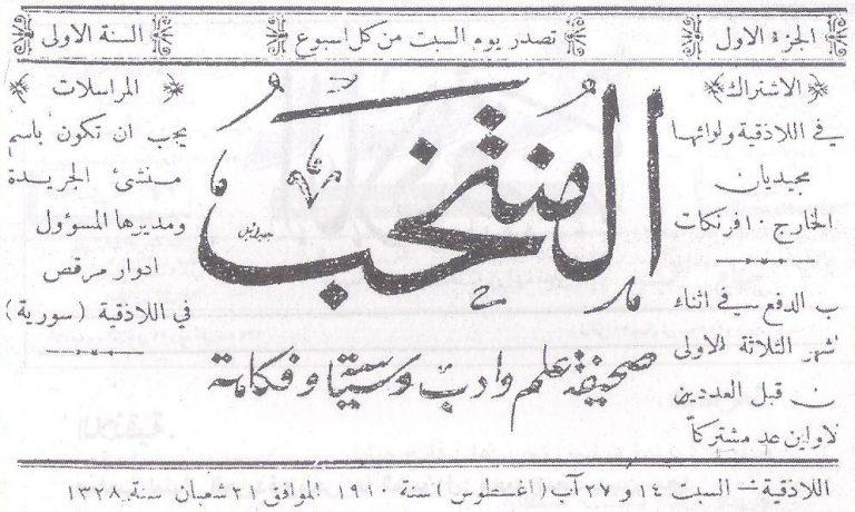 صحيفة المنتخب