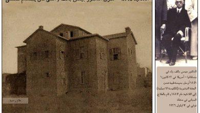 اللاذقية 1895- مشفى ومنزل الدكتور جيمس بالف