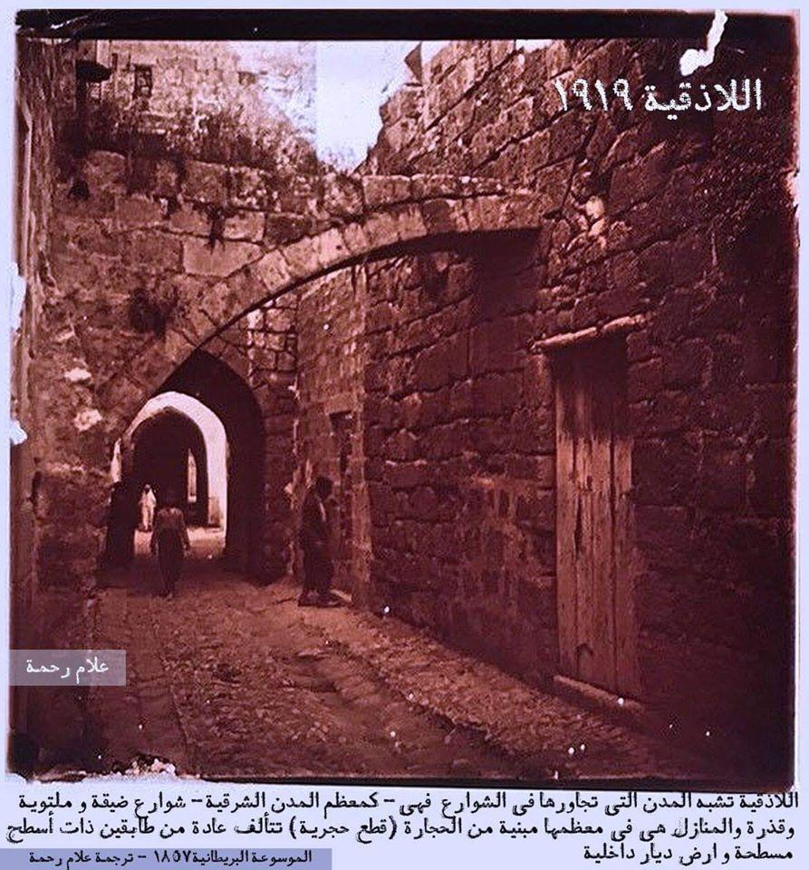 اللاذقية منذ مئة عام ... جولة في شوارعها و أزقتها