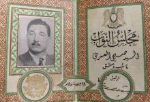 صورة البطاقة النيابية لـ صبحي العمري .. نائب دمشق عام 1950
