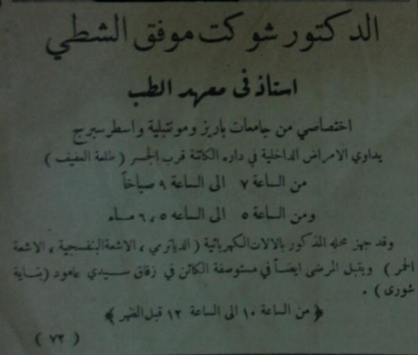 دمشق 1934- إعلان عيادة الدكتور شوكت موفق الشطي