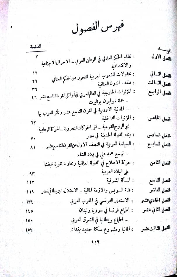 سورية 1959- غلاف كتاب التاريخ للصف الثالث الثانوي مع فهرس المحتوى