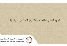 الجورنال الفرنسية تحذر إمارة شرقي الأردن من دعم الثورة السورية 1925
