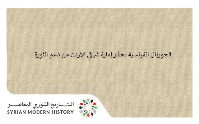 صورة الجورنال الفرنسية تحذر إمارة شرقي الأردن من دعم الثورة السورية 1925