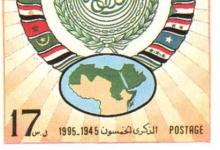 صورة طوابع سورية 1995- الذكرى 50 لتأسيس جامعة الدول العربية