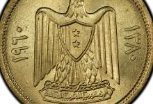النقود والعملات السورية 1960 – خمسة قروش سورية
