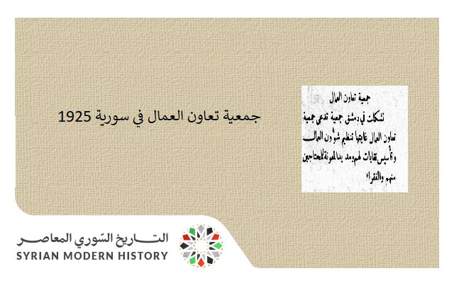 سورية 1925 - جمعية تعاون العمال