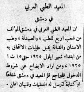 سورية 1925- إعلان التسجيل في المعهد الطبي في دمشق