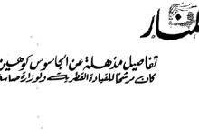صورة صحيفة المنار 1965- تفاصيل مذهلة عن الجاسوس كوهين